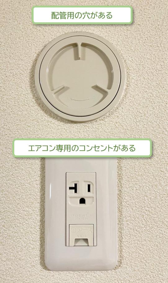 エアコン専用コンセントと配管用穴