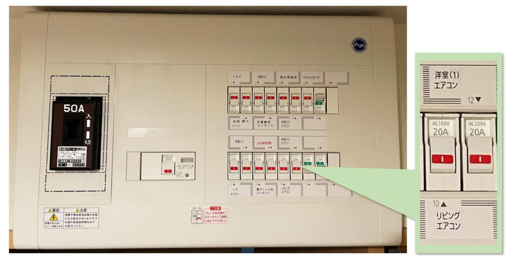 エアコン専用回路の確認