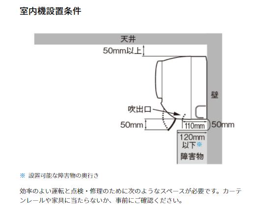 室内機の据付寸法例