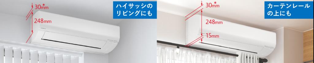 日立ルームエアコン白くまくんWシリーズ据付可能寸法